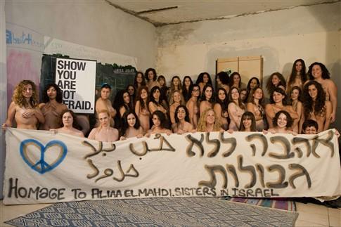 Mulheres israelitas despem-se em apoio a jovem bloguista egípcia