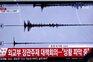 Teste da Coreia do Norte foi detetado por sismógrafos