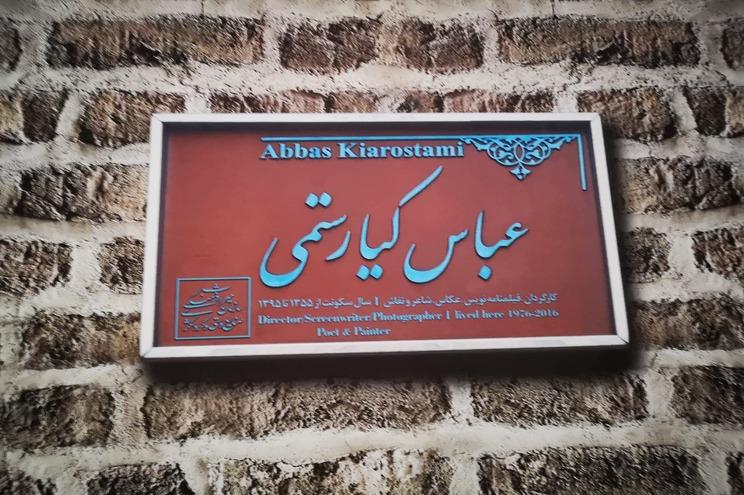 A poesia de Kiarostami