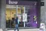 Comissão de inquérito ao Banif toma posse dia 3 de fevereiro